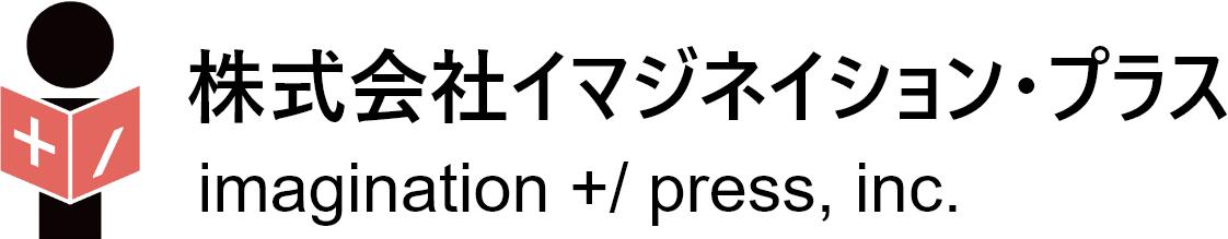 株式会社イマジネネイション・プラス